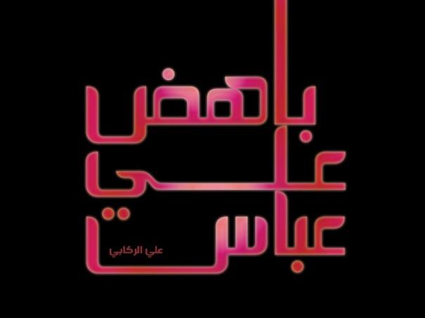 Abbas_ali_2011