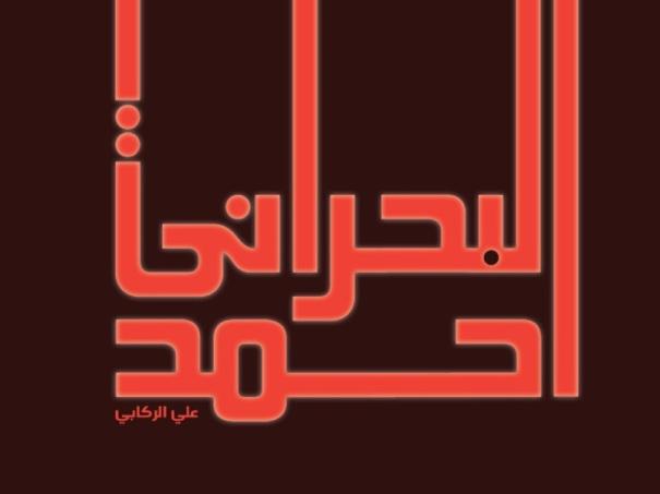 AhmedAlbahrani2001