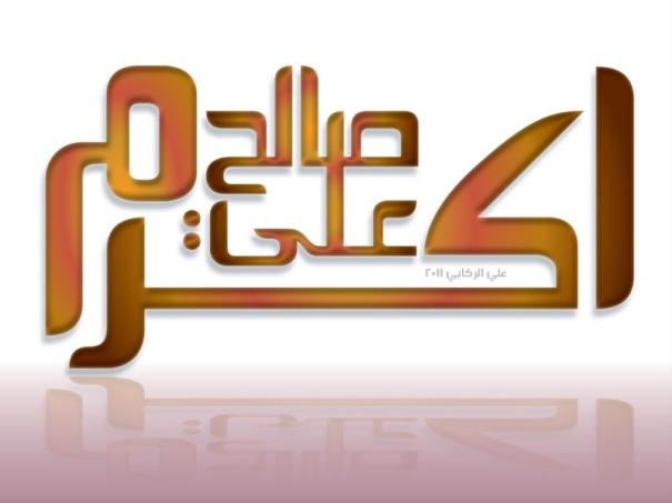 akram_ali_2011
