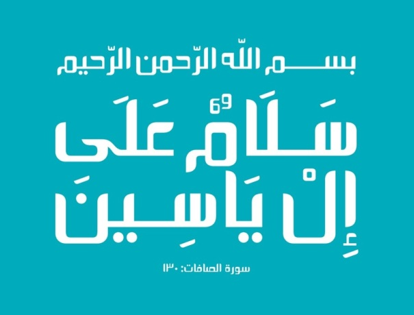 Al_Yaseen
