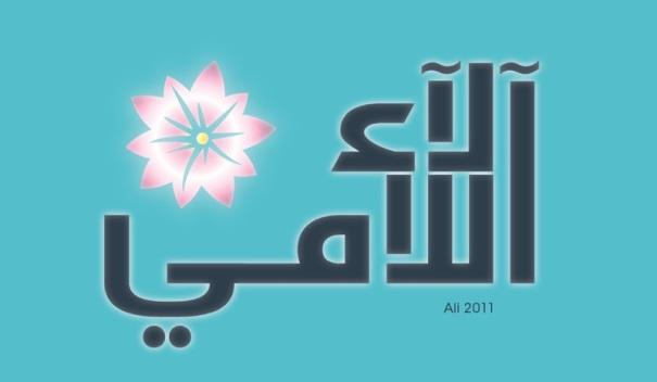 alaaallami2011