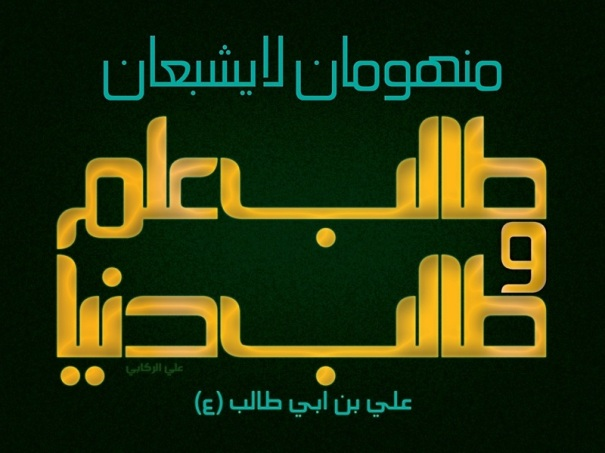 ali_bin_abi_talib