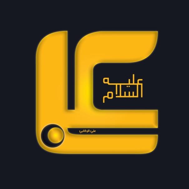 Ali_bin_abi_talib2