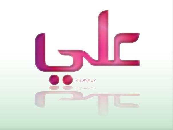 Ali_Jawad_2011