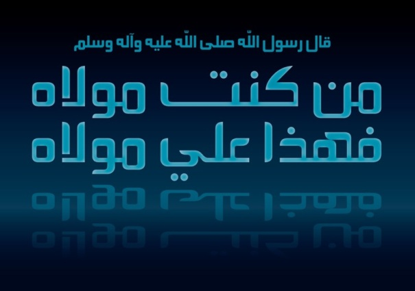 Ali_maulah