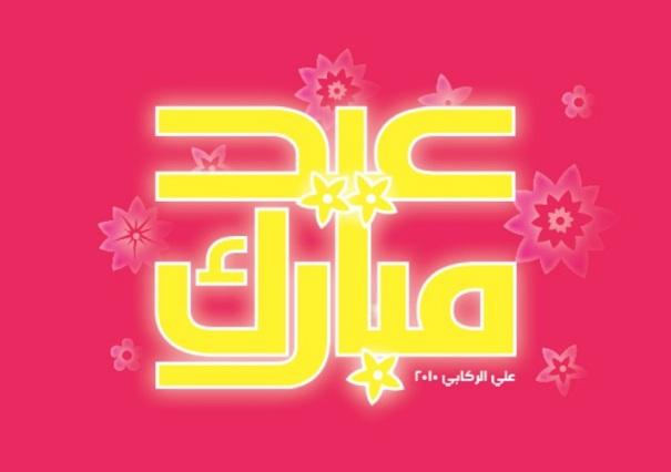 EID_2010
