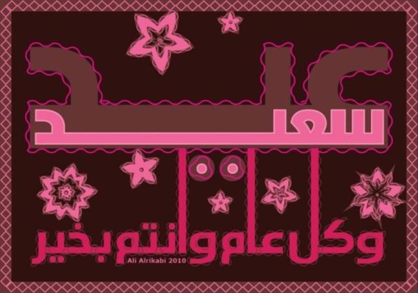 EID_Adha_2010