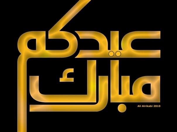 eid_mubarak_2011_6
