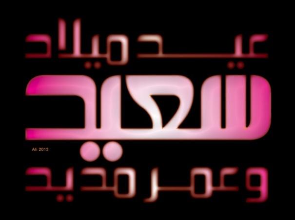 EidMiladSaid