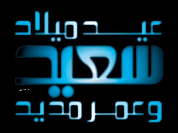 EidMiladSaid3