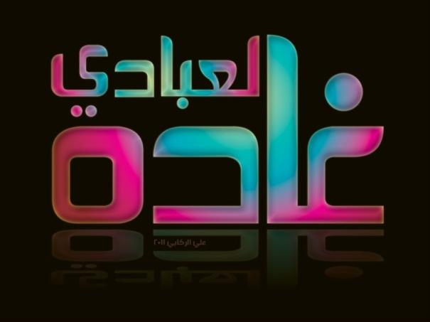 Gada_Albadi_2011