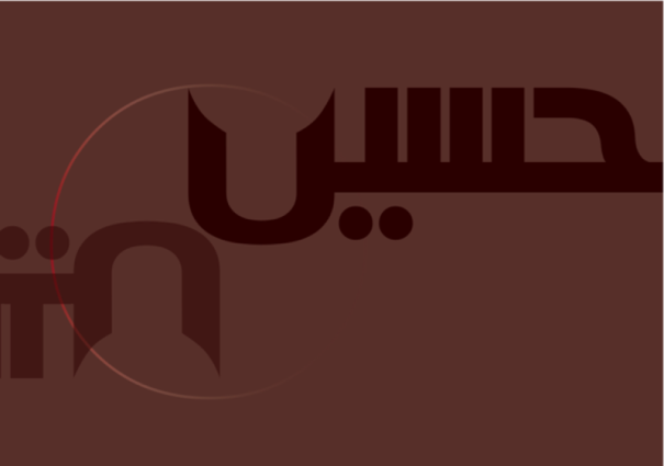 hussein_imam_2010