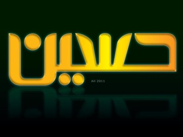 hussein_imam_2011