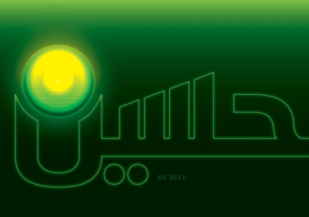 hussein_imam_2011_2