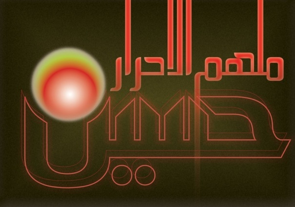 hussein_imam_2011_3