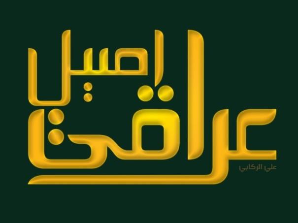 iraqi_asil_2011_2