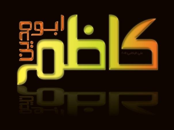 kadim2_2011
