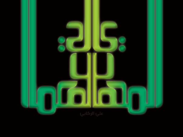 mahdi_2011