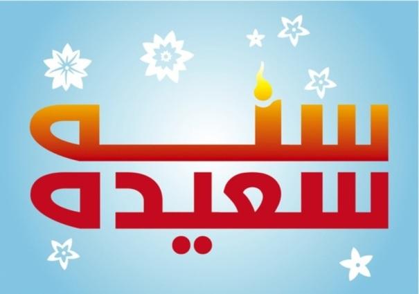 new_year_2010_arab