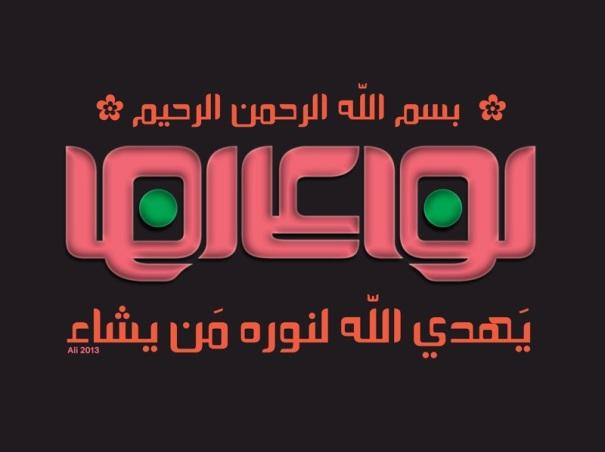 noor_ala_noor