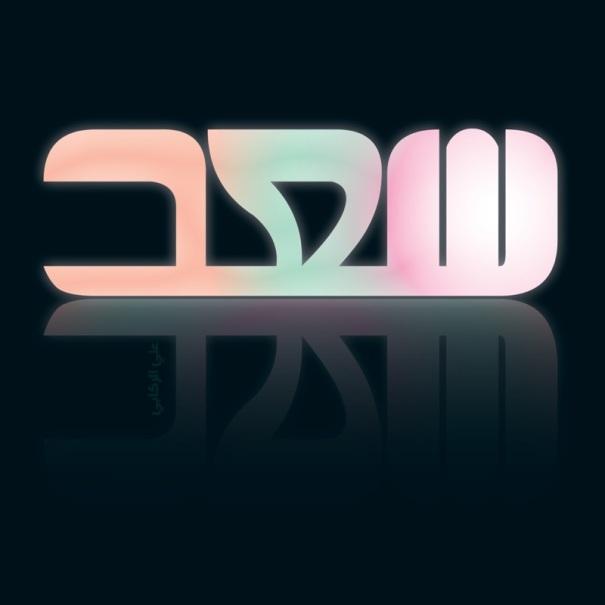 saad_2013