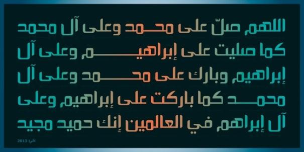 salat_ibrahim