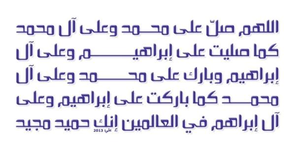 salat_ibrahim3