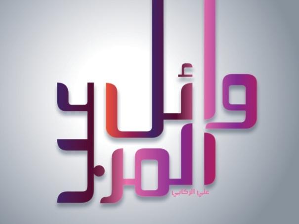 wailalmurib_2011_-300