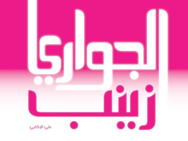 zainab_2011_2-1