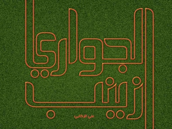 zainab_2011_3